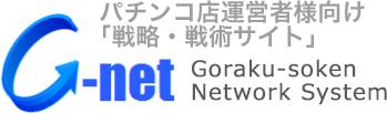 パチンコ店運営者様向け「戦略・戦術サイト」 | G-net | Goraku-soken Network System