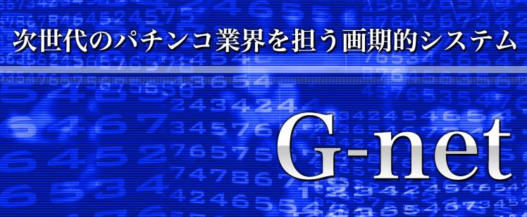 次世代のパチンコ業界を担う画期的システム G-net